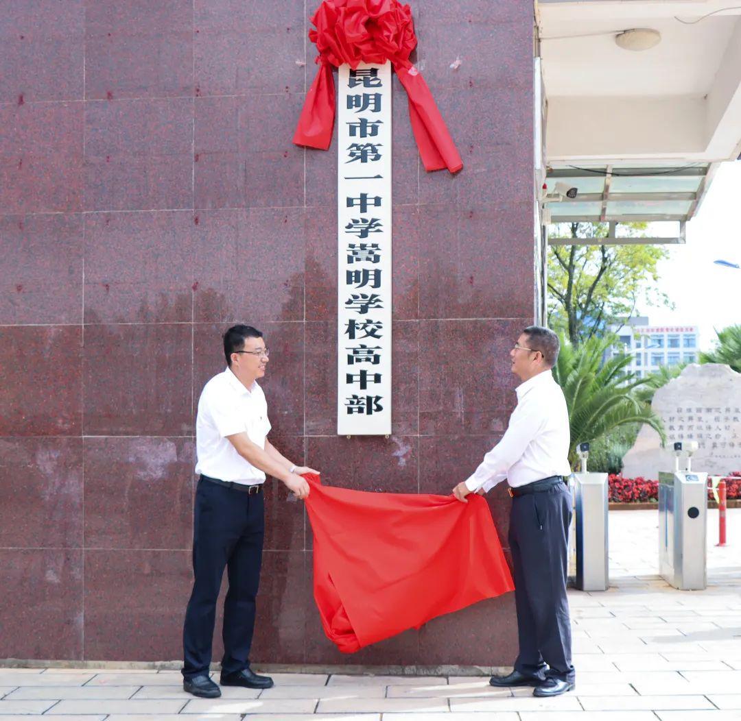 昆一中嵩明学校(嵩明县第一中学)2022届部属公费师范生招聘公告